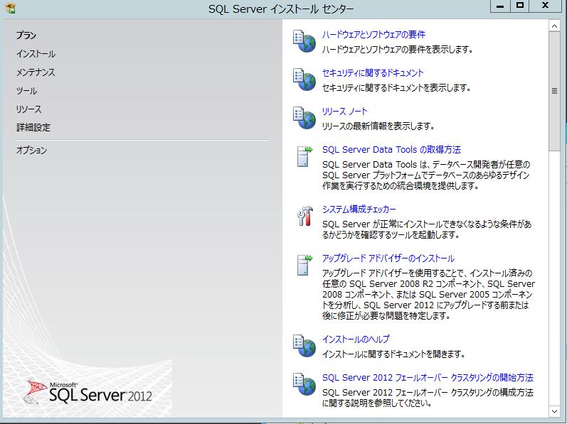 SQLServerInstall-2