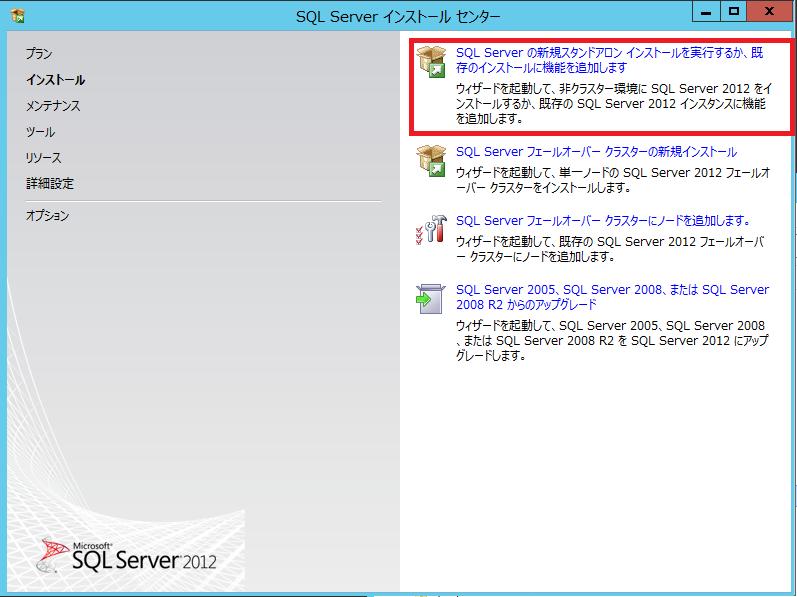 SQLServerInstall-3