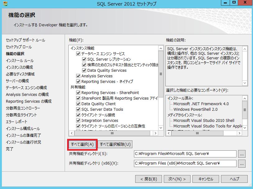 SQLServerInstall-11