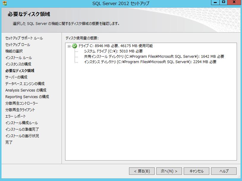 SQLServerInstall-14