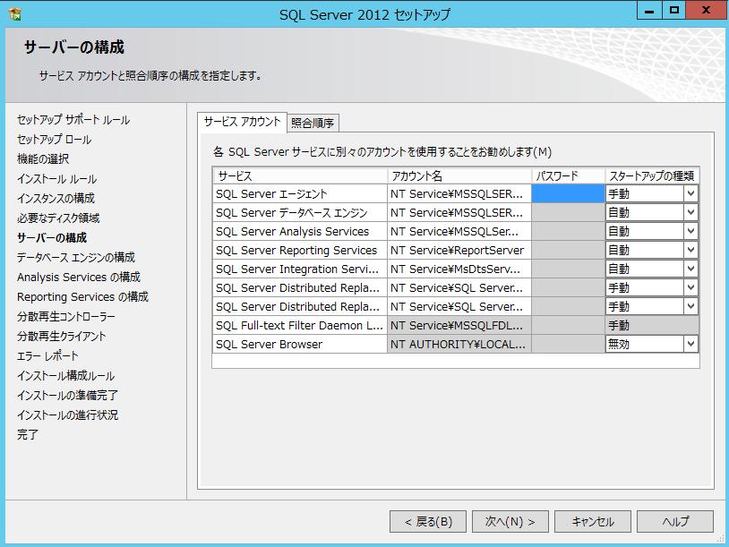 SQLServerInstall-15