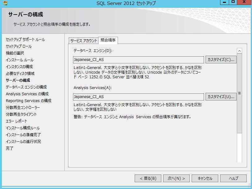 SQLServerInstall-16